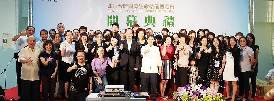 20140613台北世貿亞洲殯葬博覽會