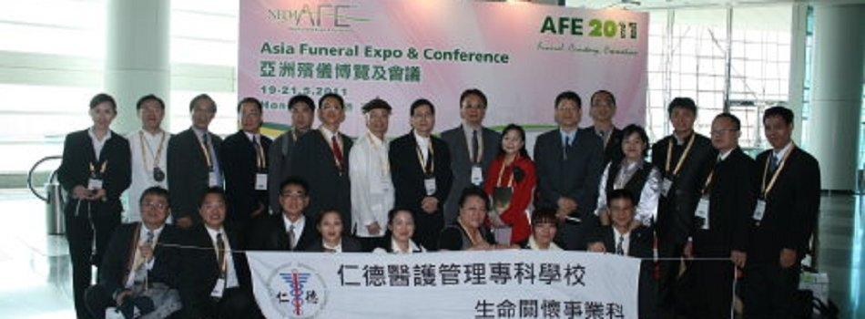 2011亞洲殯葬博覽會