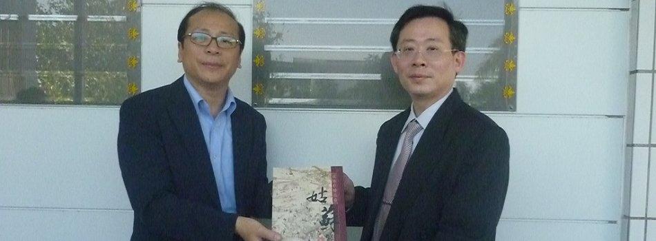 中國社科院東方文化研究中心臺灣研究部苗栗研究室揭牌