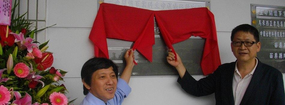 馬來西亞孝恩集團海外建校合作實訓基地揭牌